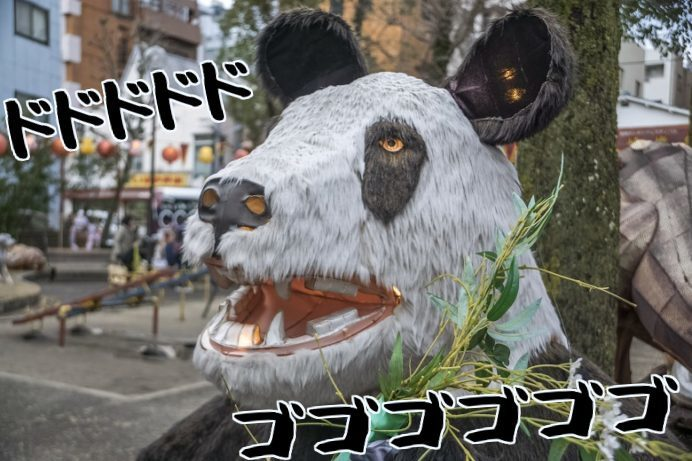 長崎ランタンフェスティバル(中央公園の恐怖のパンダ)