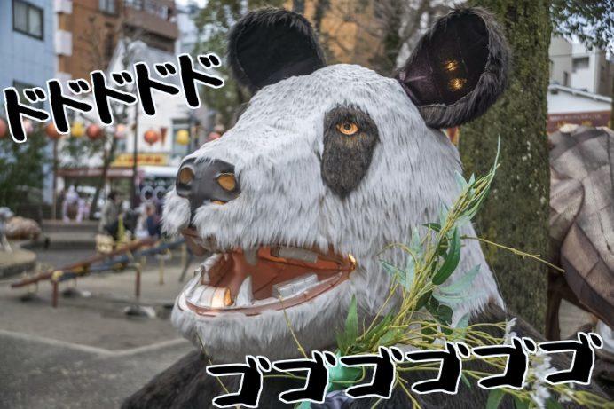 長崎ランタンフェスティバル【恐怖の怪獣パンダ】が降臨「閲覧注意」