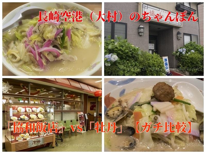 長崎空港(大村市)のちゃんぽん店、牡丹と協和飯店
