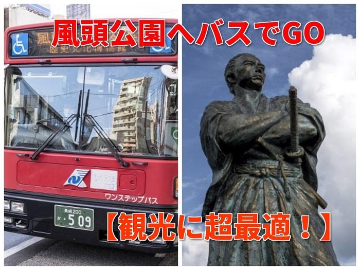 風頭公園のバスでのアクセス