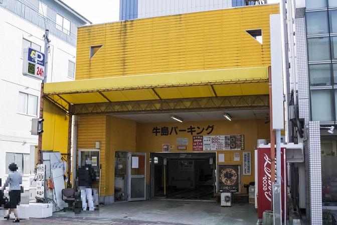 牛島パーキング(長崎市栄町)、眼鏡橋近くの駐車場