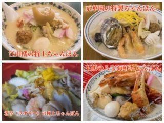 長崎中華街のちゃんぽん【全て実食】オススメ人気15店を超まとめ!