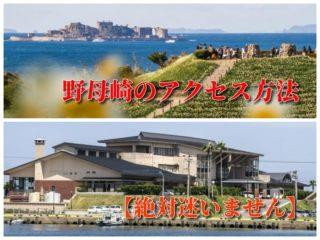 野母崎のアクセス方法【絶対迷わない!】~観光に最適