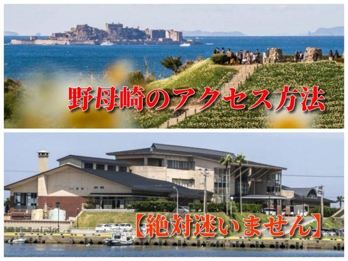 野母崎(長崎市)へのアクセス方法