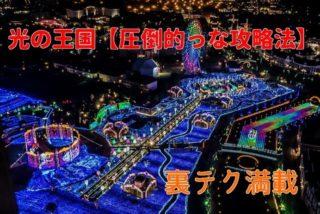 【新光の王国対応!】ハウステンボスのイルミネーション2021~一日で巡る回り方
