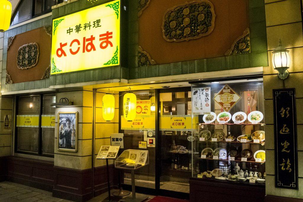 よこはま 思案橋店 (長崎市本石灰町)