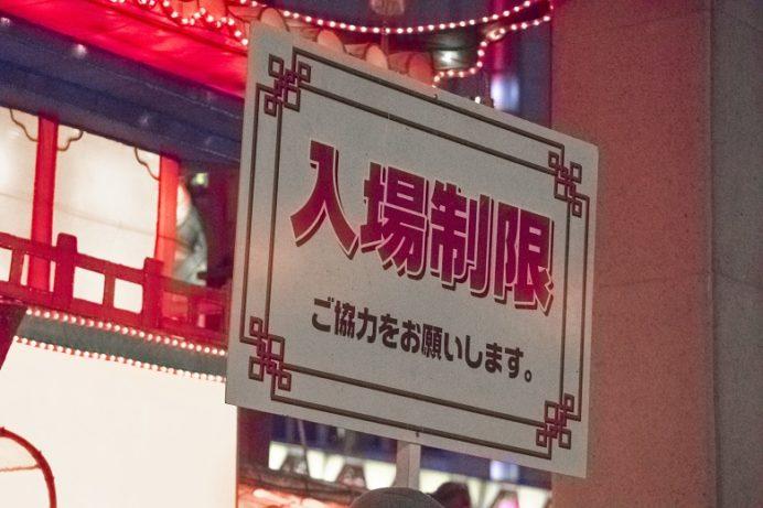 長崎ランタンフェスティバル(湊公園・新地中華街)での大混雑