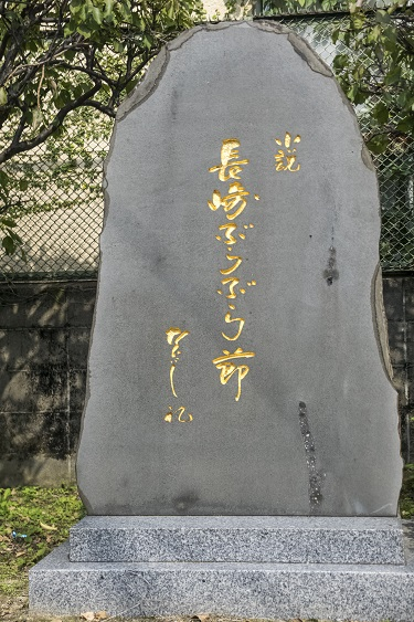 梅園身代り天満宮(長崎市丸山町)、長崎ぶらぶら節の文学碑