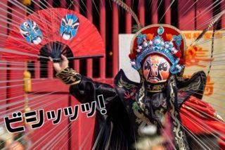 長崎ランタンフェスティバル【全国民に告ぐ!これが変面ショーだ】~スケジュールも紹介