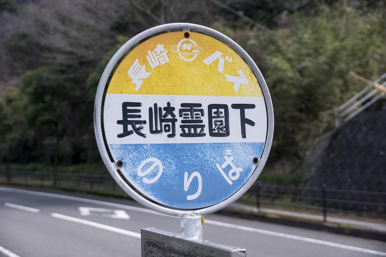 出雲近隣公園行き長崎バス「長崎霊園下」バス停