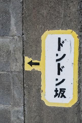 どんどん坂(長崎市南山手)