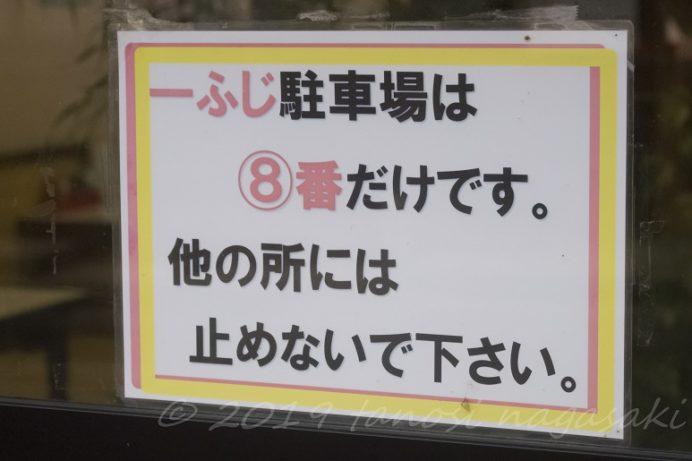 一ふじ食堂(平戸市)、平戸ちゃんぽん