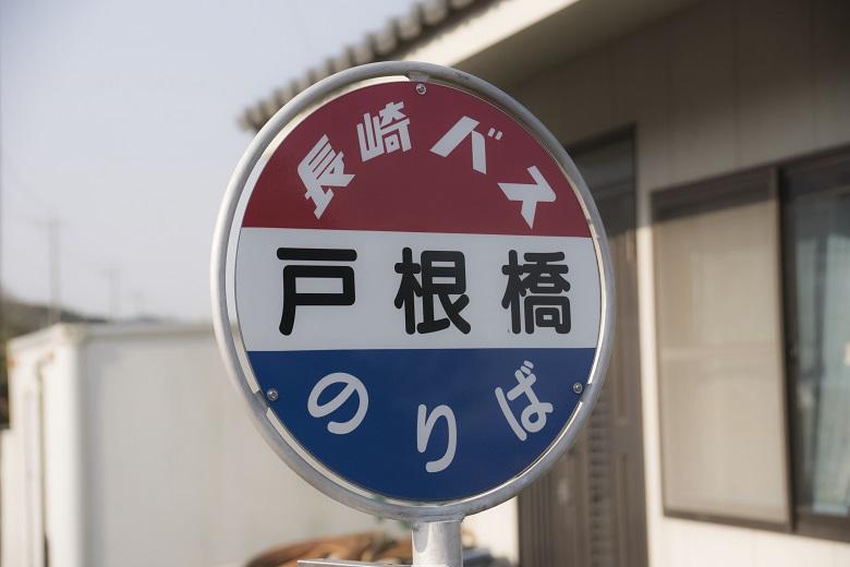 戸根橋バス停(長崎市琴海)