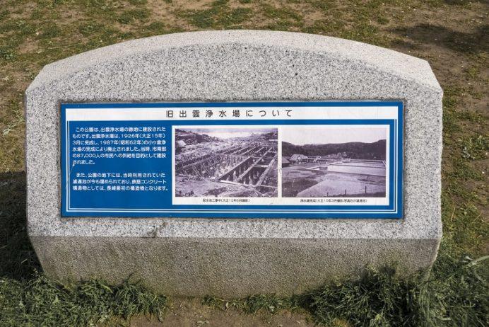 出雲近隣公園(長崎市)