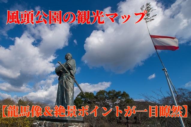 坂本龍馬之像(長崎県長崎市伊良林 風頭公園)