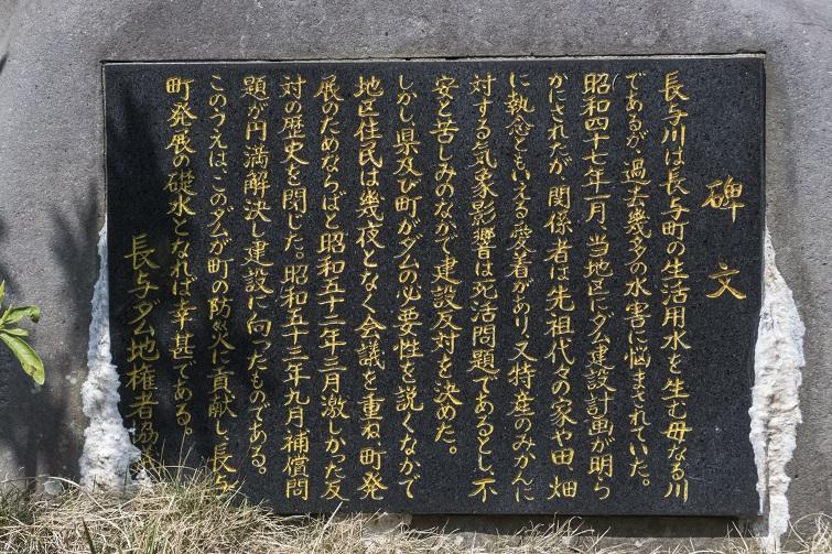 長与ダム(西彼杵郡長与町本川内)