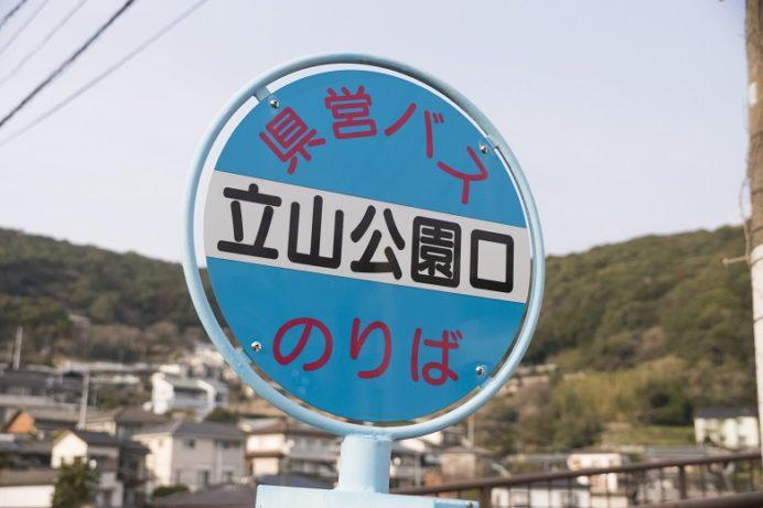 立山公園(長崎市)