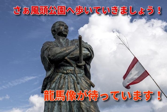「風頭公園への徒歩の行き方」~龍馬のぶーつ像経由【見逃し厳禁!】