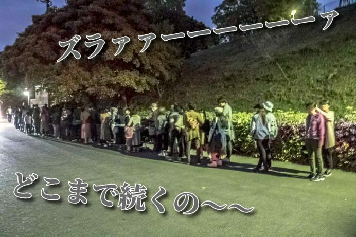 稲佐山中腹駐車場での行列