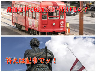 風頭公園へ【路面電車で行けるの?】ズバッと解答!