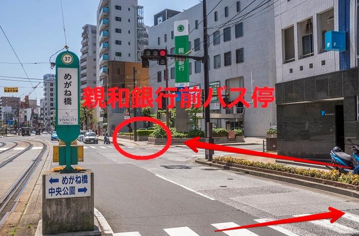 めがね橋電停から長崎バス「親和銀行前」バス停までの行き方(眼鏡橋から風頭公園への行き方)