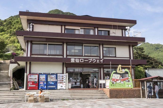 雲仙ロープウェイと仁田峠駅