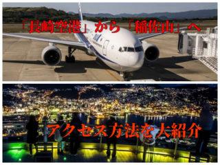 「長崎空港」から「稲佐山」へのアクセス方法|バス、車の両方対応!