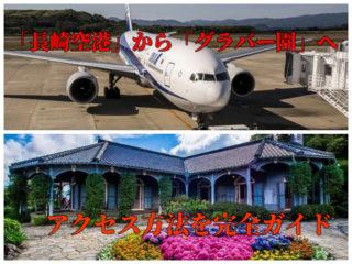「長崎空港」から「グラバー園」へのアクセス|バス、車とも対応!