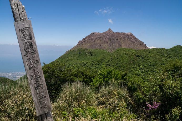 雲仙岳登山道(長崎県島原半島)、国見岳