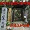 「亀山社中記念館の駐車場」【0円&近い】地元民が本気でオススメする3選