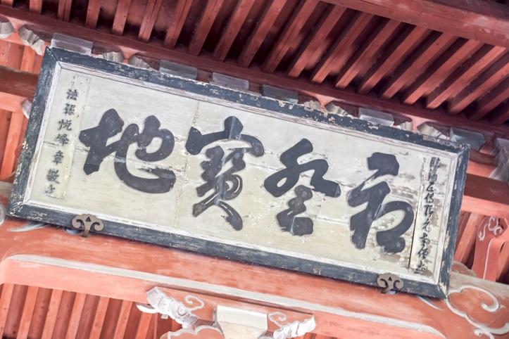 興福寺(長崎市寺町、唐寺)の山門梁上(内側)の扁額「初登宝地」 隠元禅師筆