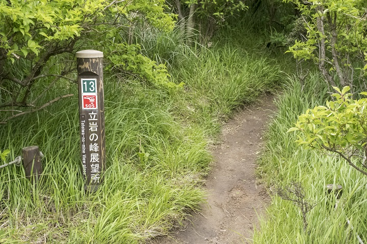 雲仙岳登山道(長崎県島原半島)、立岩の峰展望所