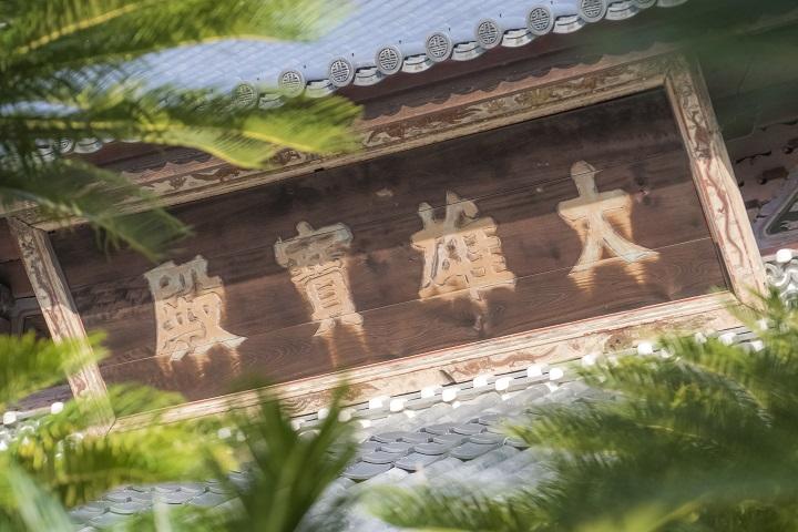興福寺(長崎市寺町、唐寺)の大雄宝殿、扁額