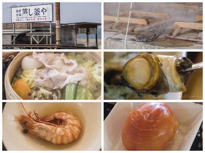 海鮮市場 蒸し釜や(長崎県雲仙市小浜町アリーナ)