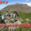「雲仙岳の登山道」を【パーフェクトガイド!】ルートマップ&絶景写真付