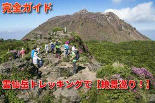 【2020紅葉見頃!】「雲仙岳の登山道」をパーフェクトガイド!~絶景写真付