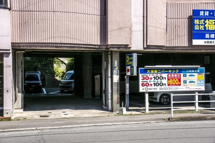 大浦第二パーキング(グラバー園・孔子廟周辺の駐車場)