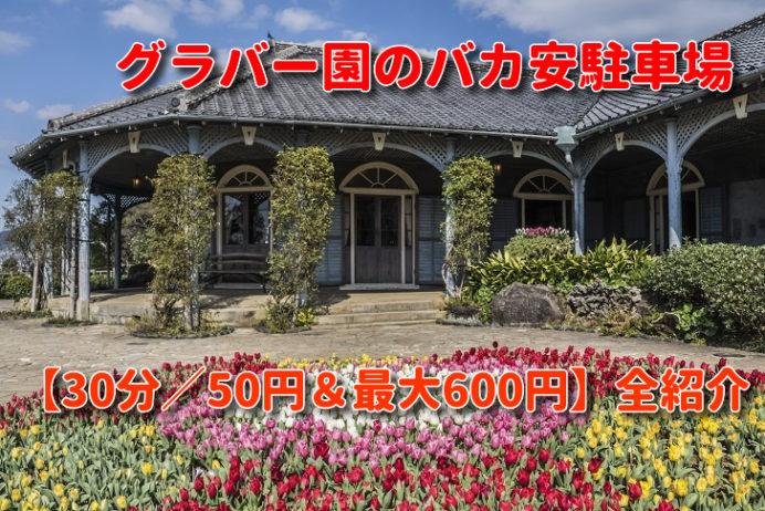 「グラバー園の駐車場」爆安【30分/50円&最大600円】全紹介!