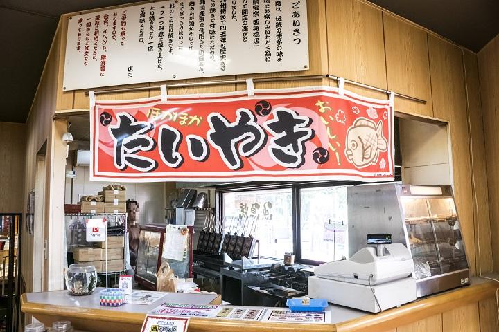 博多鯛焼き「鯛宝楽」西海橋店