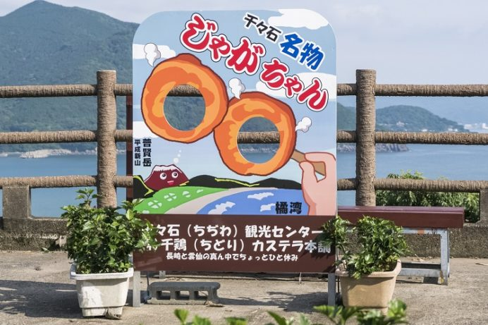 千々石展望台(長崎県島原半島雲仙市)