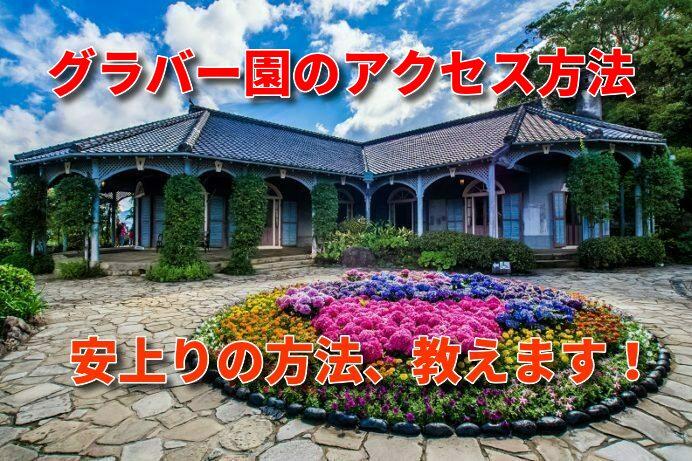 「長崎駅からグラバー園のアクセス」【路面電車編】格安に済む方法!