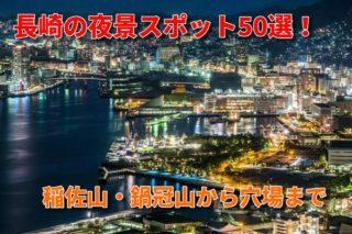 「長崎の夜景 総まとめ2020」【50スポットを完全網羅!】~稲佐山・鍋冠山から穴場まで