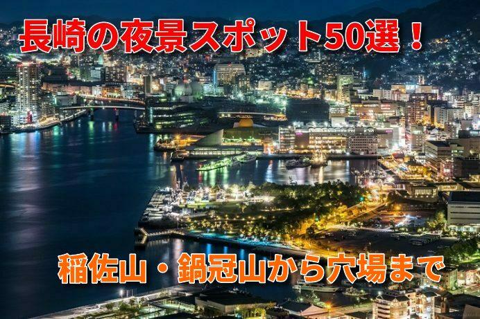 長崎の夜景、まとめ