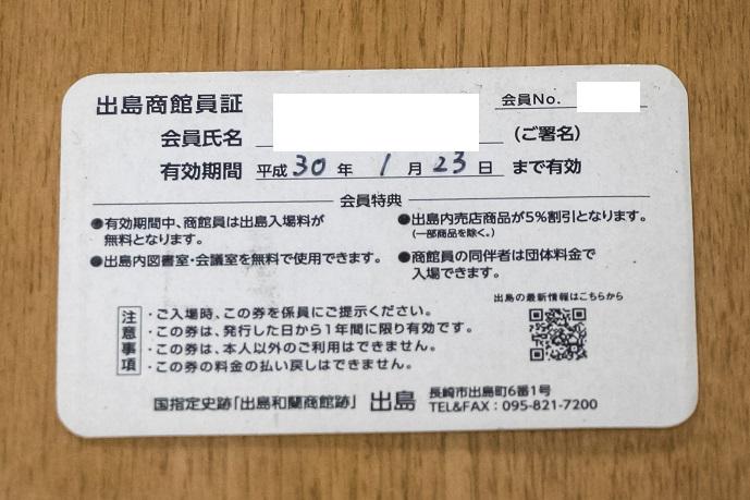 出島(長崎市)の年間パスポート「長崎出島商館員制度」