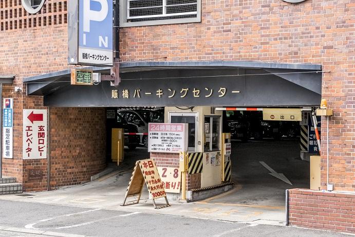 賑橋パーキングセンター(眼鏡橋周辺駐車場)