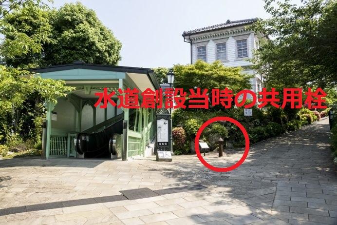 グラバー園(長崎市南山手町)の水道創設当時の共用栓