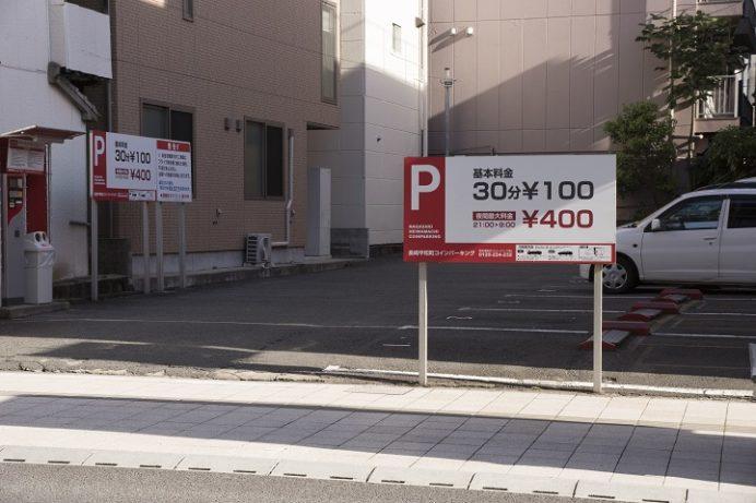 長崎平和町コインパーキング(平和公園、浦上天主堂駐車場)
