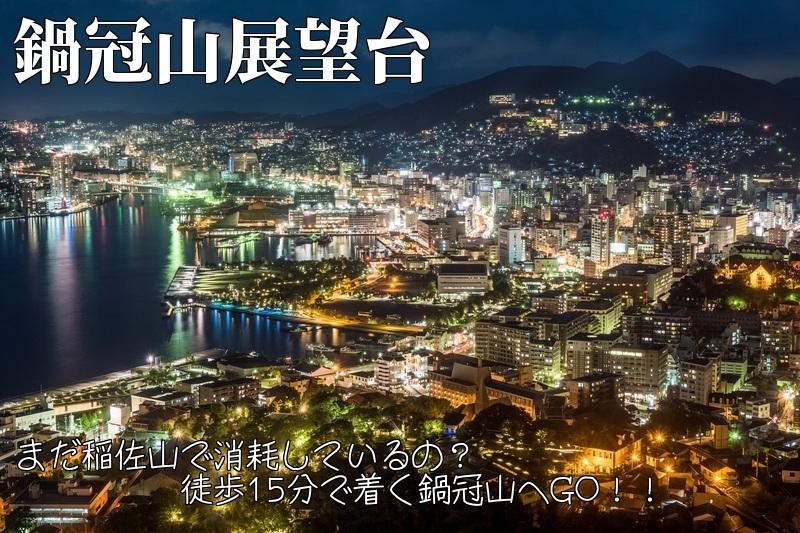 鍋冠山公園からの長崎の夜景