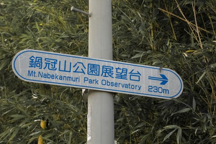 鍋冠山展望台への徒歩ルート、案内板