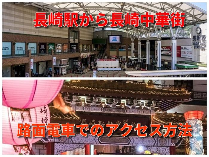 「長崎駅から長崎中華街への行き方」【路面電車編】格安に済む方法!